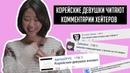 Корейские девушки читают комментарии хейтеров