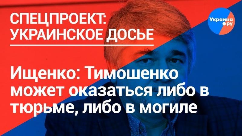 Ищенко: на Украине возможен новый госпереворот
