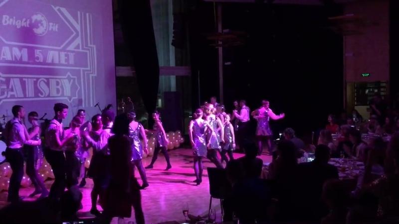 Моя любимая команда ... брайфит... танцевальный номер в стиле Гэтсби