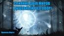 СЛИЯНИЕ ДВУХ МИРОВ (ДУШЕВНЫЙ РАЗГОВОР) | G.Chenneling