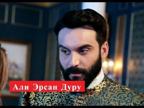 Али Эрсан Дуру ЛИЧНАЯ ЖИЗНЬ сериал Султан моего сердца