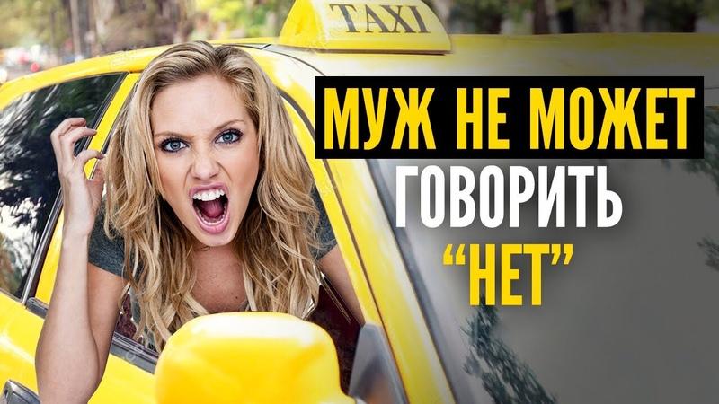 Муж не может говорить НЕТ! Пассажирка в такси ТИХИЙ