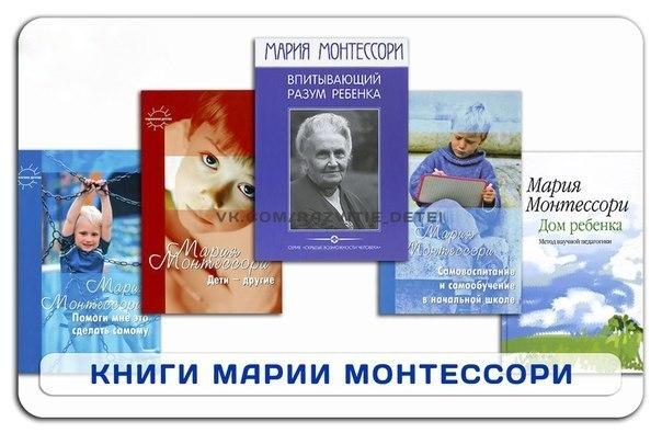 Методика монтессори читать онлайн