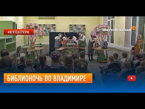 Библионочь во Владимире