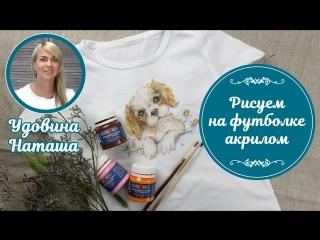 Как нарисовать на футболке «акварельную» собачку акриловыми красками
