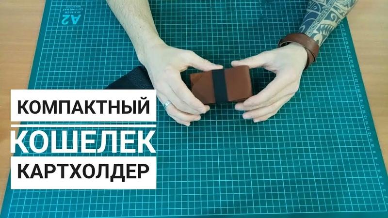 Компактный кошелек своими руками Работа с кожей Мини Кошелек Кошелек Из Кожи
