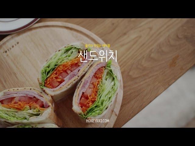 샌드위치 만들기 : 브런치brunch: How to make sandwich