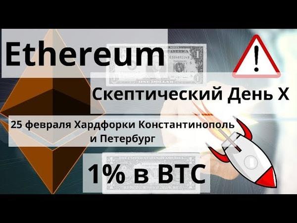 Ethereum. Скептический День Х. 25 февраля Хардфорки Константинополь и Петербург. 1% в ВТС