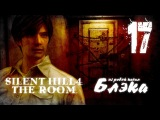 Silent Hill 4: The Room #17 - Охота на призрака игры новые