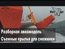 Разборная авиамодель Съемные крылья Снежинка Collapsible aircraft model Removable wings