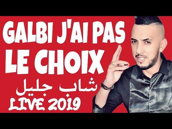 CHEB DJALIL 2019 GALBI JAI PAS LE CHOIX ( LIVE )