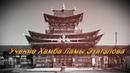 Учение Хамба Ламы от 18 августа в 8 лунный день.