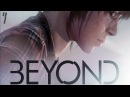 Прохождение Beyond:Two Souls(За гранью:Две души)-часть 7:Жизнь после смерти