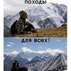Походы - Алтай, Европа