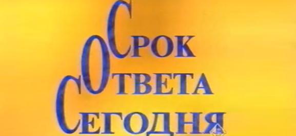 Срок Ответа Сегодня (Пятый канал, 26.11.1994) Детские игрушки (фр...