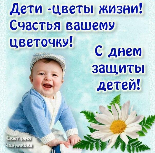 С днем ребенка открытки