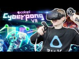NEXT LEVEL PONG IN VIRTUAL REALITY! | Cyberpong VR (HTC Vive Gameplay)