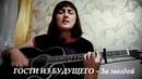 Гости из Будущего- За звездой cover by Yuliya Yanukovich