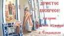 Вторник Светлой Седмицы в Сокольское
