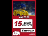 15 дней до старта ЧМ-2018