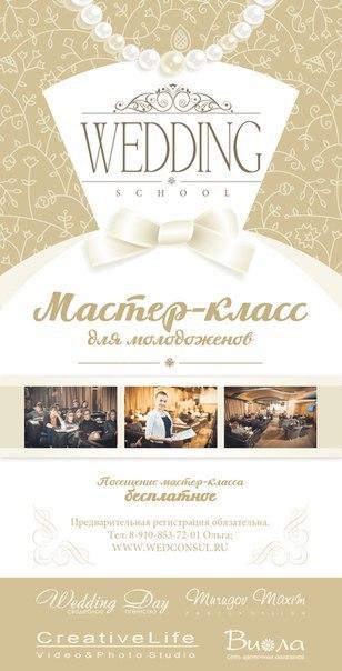 Афиша Тамбов Мастер - класс для молодоженов Wedding school