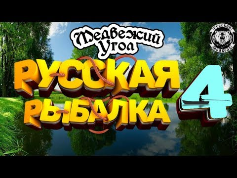 Супер точка 75 49 Голдовый Турнир 12 00 Русская Рыбалка 4