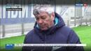 Новости на Россия 24 • Зенит Арена примет первый матч