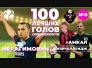 МЯЧ Production ИЗИЧЕЛЛЕНДЖ_8 _ ИБРАГИМОВИЧ АМКАЛ (Гуркин, Спиряков)