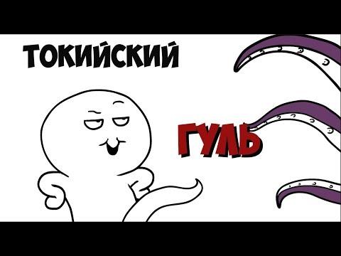 ПРО ТОКИЙСКИЙ ГУЛЬ ! feat Dobryak . 3 сезон