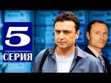 Лекарство против страха 5 серия (21.05.2013) Мелодрама сериал