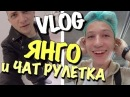 VLOG: ЯНГО и ЧАТ РУЛЕТКА / Андрей Мартыненко