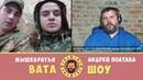 Освободители Русского Мира или Он нам не царь Мышебратья Вата Шоу