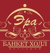 Банкет-Холл Эра, 11 декабря , Набережные Челны, id203389720