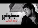 Waleed Alshami - Majnooni