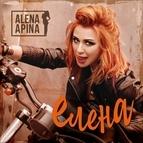 Алёна Апина альбом Елена