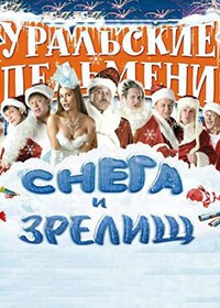 Уральские пельмени - Снега и Зрелищ! (22 выпуск)