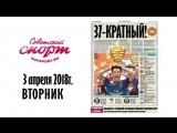 Газета 03.04.2018