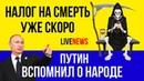 Налог на смерть СКОРО! Путин вспомнил о народе!