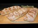 Чиабатта Супер лёгкий и простой рецепт. Сколько не делай всегда мало!
