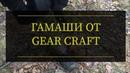 Гамаши от Gera Craft Проект Чистота