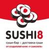 Сушибар Sushi8.ru г. Краснознаменск