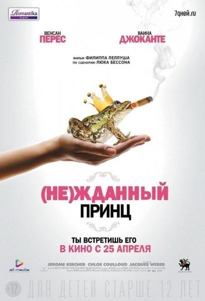 (Не)жданный принц (2013)