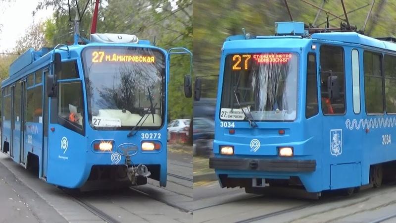 Встреча трамваев 71-134А (ЛМ-99АЭ) №3034 и 71-619КТ (КТМ-19К) №30272 Московский Транспорт
