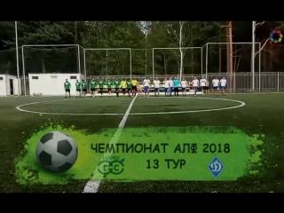 Обзор Чемпионата АЛФ-2018.13 тур. Гавриш - Динамо (+интервью А.Антиосов, И.Орленко)