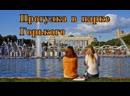 Прогулка по парку Горького