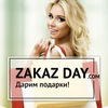 ZAKAZDAY.com |Доставка в Україну з HM,Zara,Smyk
