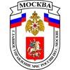 МЧС Москвы