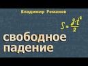 СВОБОДНОЕ ПАДЕНИЕ ТЕЛ физика 9 класс Романов
