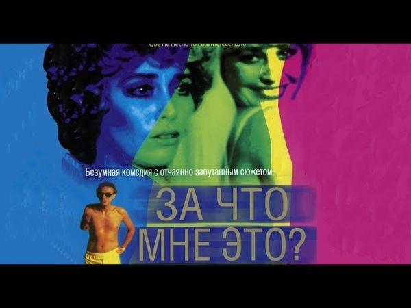 За что мне это Qué he hecho yo para merecer esto (1984) Комедийная драма культового Альмодовара