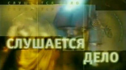 Слушается дело (ТВЦ, 09.07.2000) Общество против нецензурной лекс...